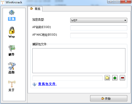 WinAircrackPack工具包截图1