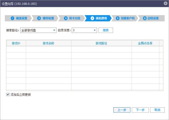 方格子网娱平台网吧客户端截图