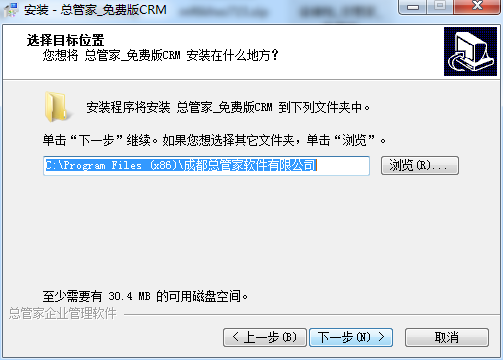 总管家G6-免费版CRM截图