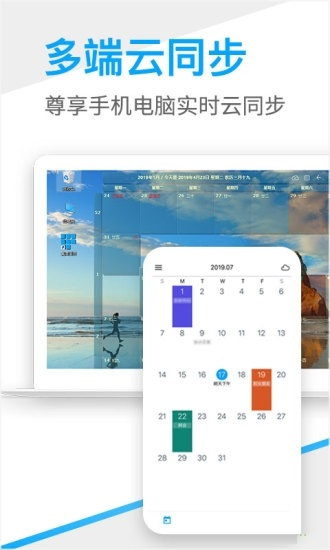 desktopcal桌面日历安卓版截图
