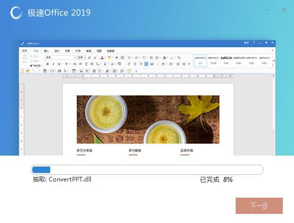 极速Office企业版