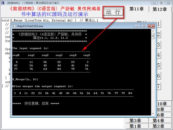 数据结构算法源码演示系统截图