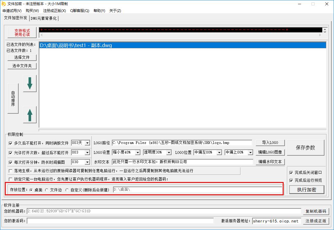 五秒图纸文档加密系统截图