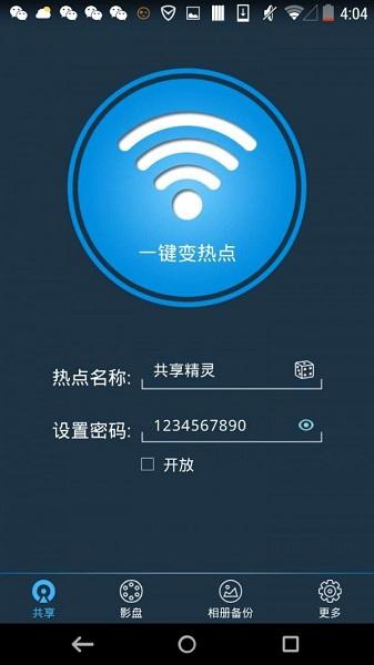 WiFi共享大师安卓版截图5