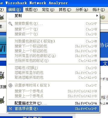 Wiresharkx64截图