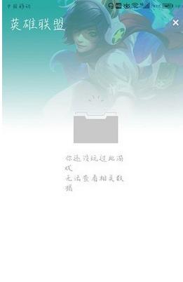 WeGame 安卓版