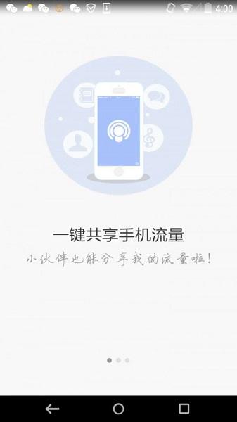 WiFi共享大师安卓版截图