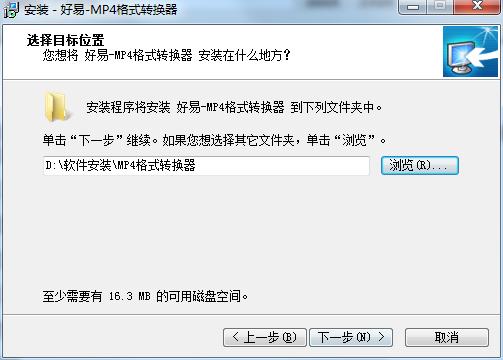 好易MP4格式转换器截图