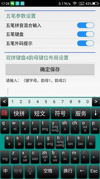 智能陈桥五笔手机版截图