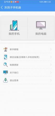 灰鸽子远程管理系统手机版截图