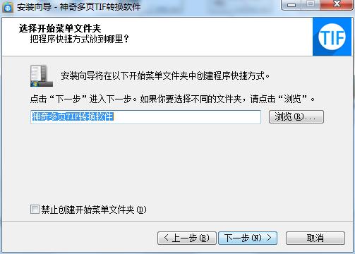 神奇多页TIF转换软件截图