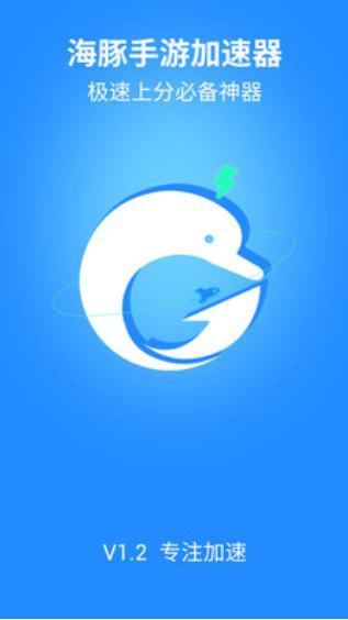 海豚网游加速器安卓版