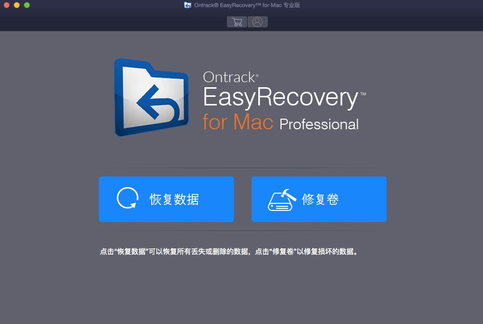 Easyrecovery for mac截图
