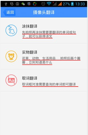 百度翻译安卓版截图
