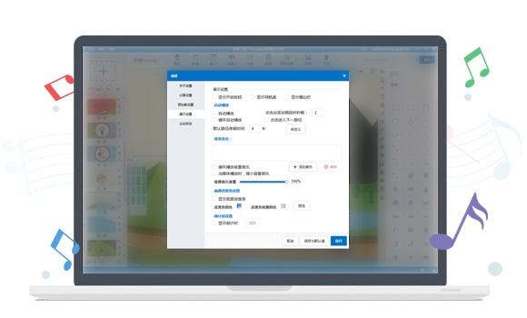 focusky动画演示大师mac版截图