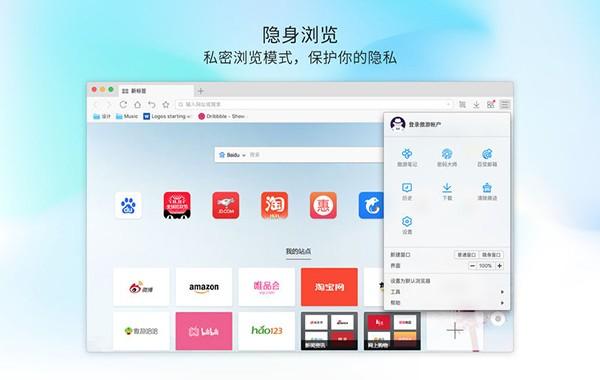 傲游浏览器Mac版截图