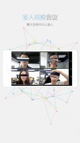 瞩目视频会议安卓版端截图