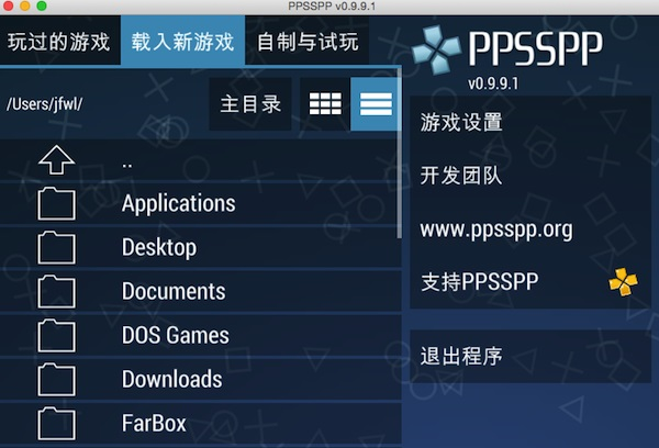 PPSSPP for macOS截图