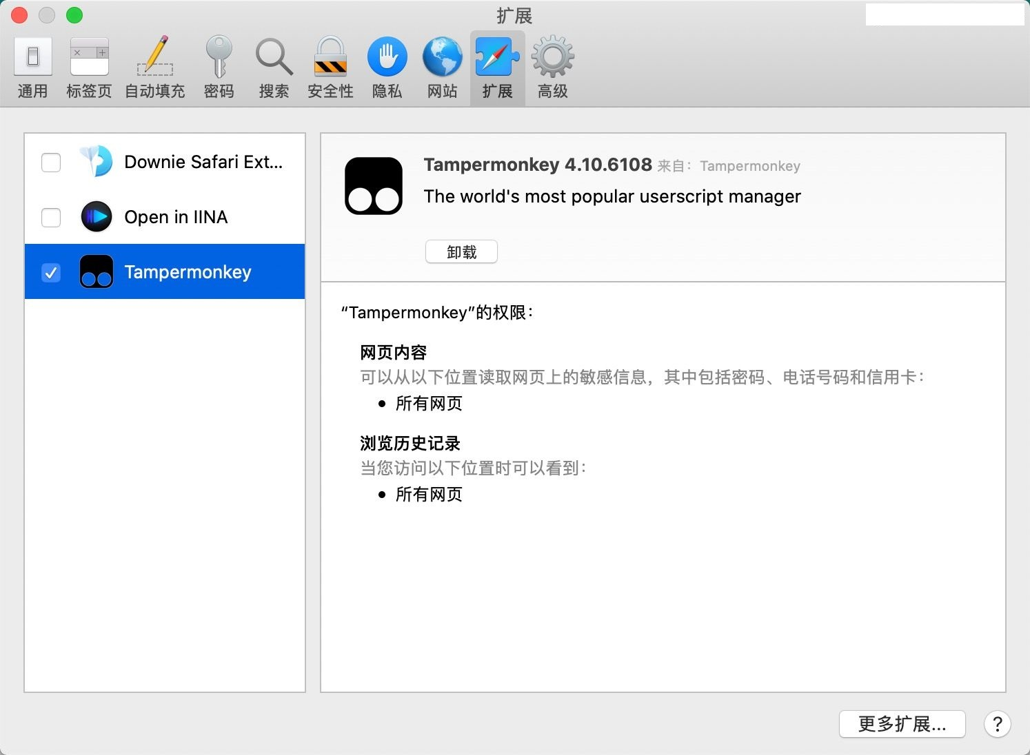 Tampermonkey For Mac截图