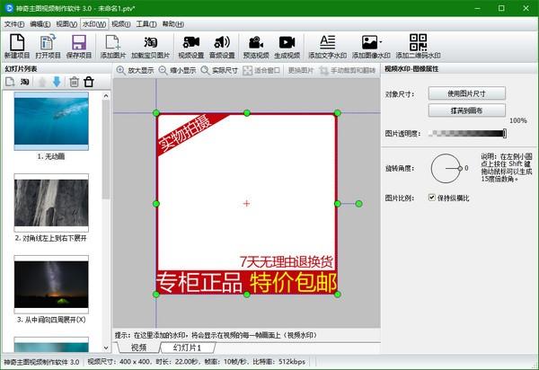 神奇主图视频制作软件截图