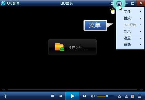 QQ影音Mac版截图