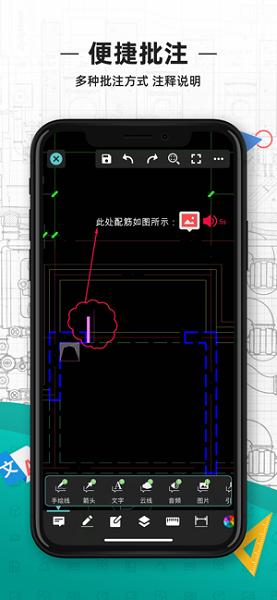 CAD看图王截图5