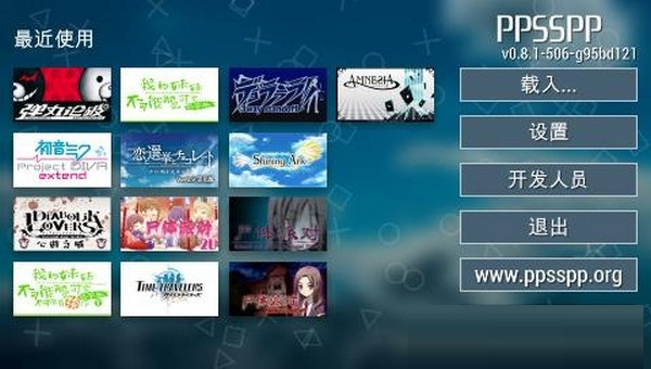 PPSSPP for iOS截图
