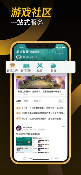 WeGame ios版截图5