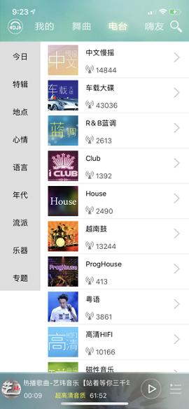 高音质dj音乐盒iOS版截图