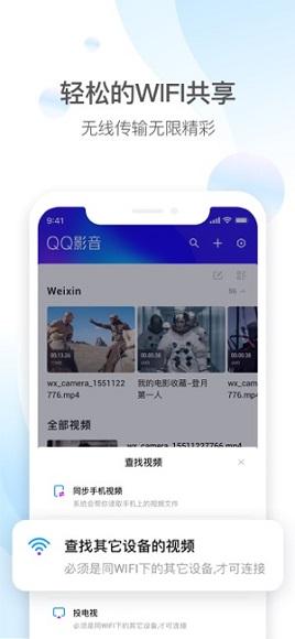 QQ影音 for iPhone截图4