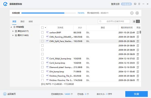 易极数据恢复软件