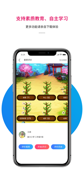 乐教乐学iOS版截图