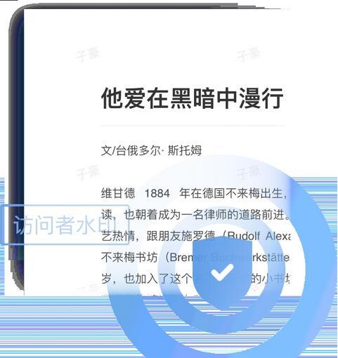 石墨文档Mac版截图