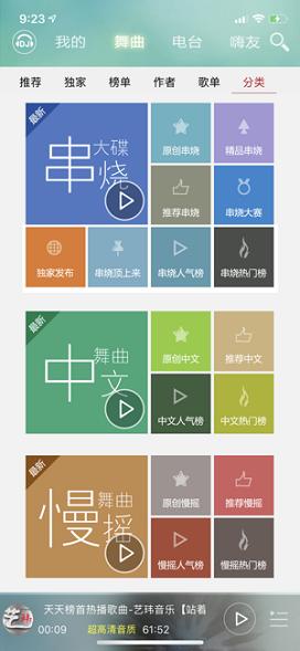 高音质dj音乐盒iOS版截图5