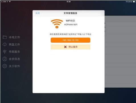 CADSee Plus for iPad截图
