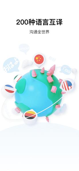 百度翻译ios版截图