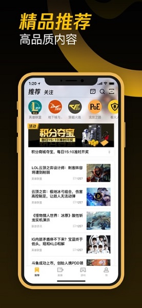 WeGame ios版截图