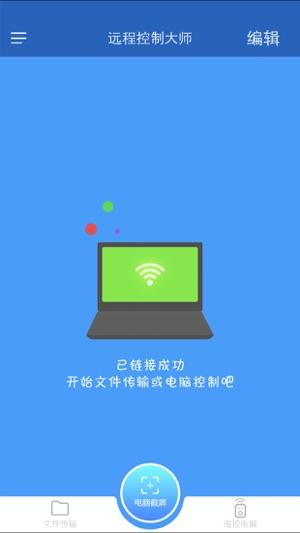 WiFi共享大师 ios版截图