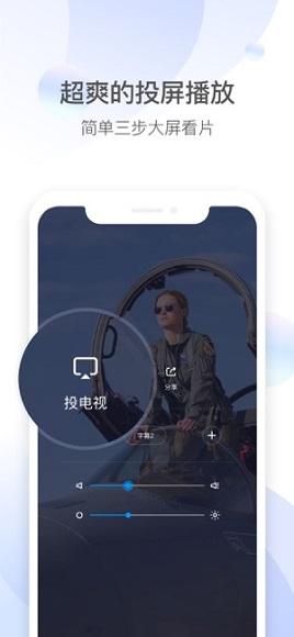 QQ影音 for iPhone截图5