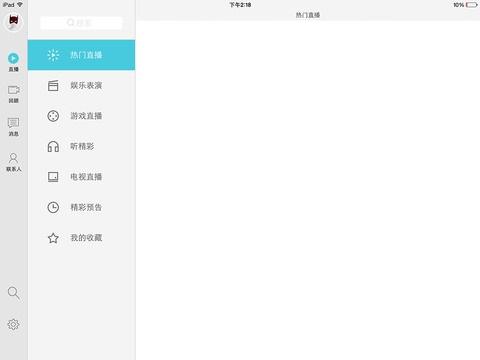 YY语音ipad版截图