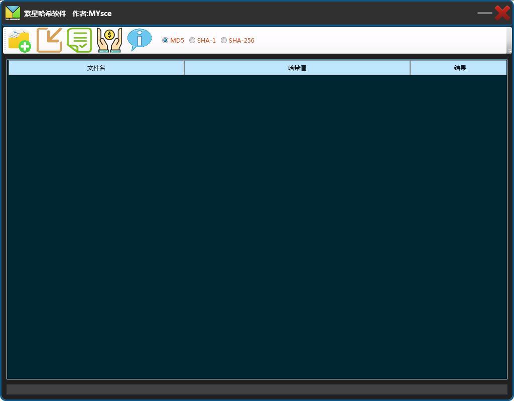 繁星哈希软件截图