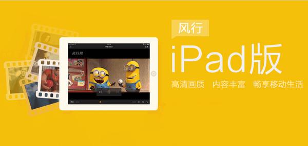 风行视频iPad版截图
