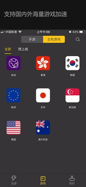 雷神加速器iOS版截图5