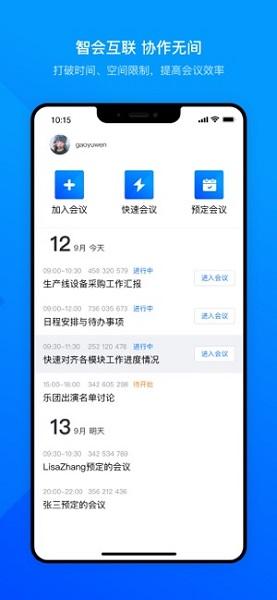 腾讯会议iOS版截图