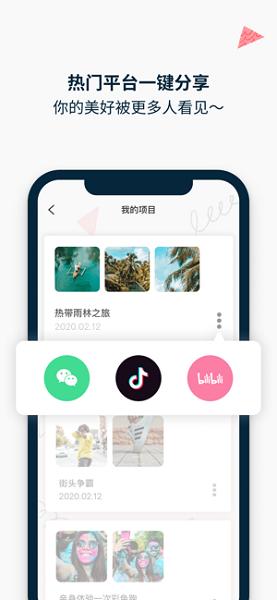 喵影工厂iOS版截图5