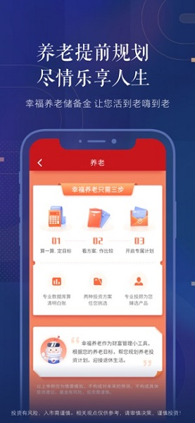 中国银河证券双子星行情交易系统截图5