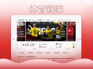 咪咕视频iPad版