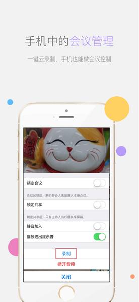 瞩目视频会议iOS端截图