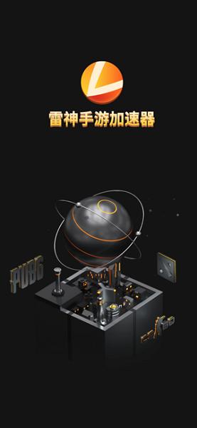 雷神加速器iOS版截图