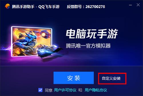 QQ飞车电脑版截图